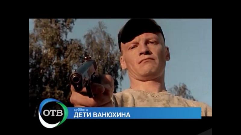Фильм Дети Ванюхина 1 3 серии анонс