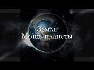 BBC Земля. Мощь планеты. 1. Вулканы (2007)