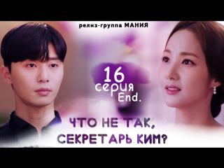 Mania 16/16 720 Что не так, секретарь Ким  What's wrong with secretary Kim