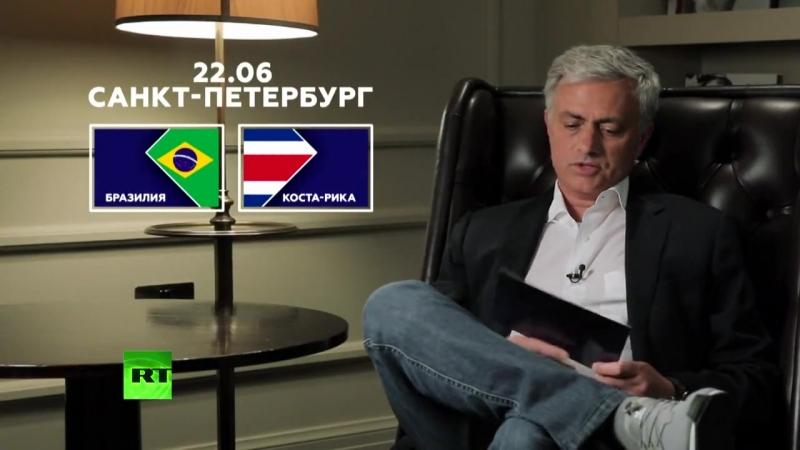 ВерсияМоуринью кто победит в матче Бразилия Коста Рика группа E