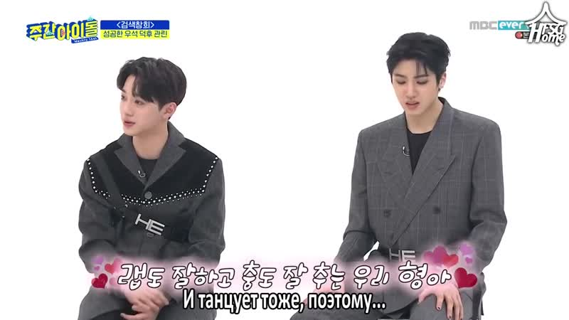 399 Weekly Idol x Лай Гуаньлинь и Усок рус саб