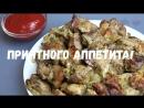 Шашлык в духовке Простой рецепт вкусного шашлыка из свинины в домашних условиях