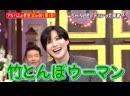 190422 日本テレビ 「しゃべくり007」 SHINee テミン TAEMIN cut