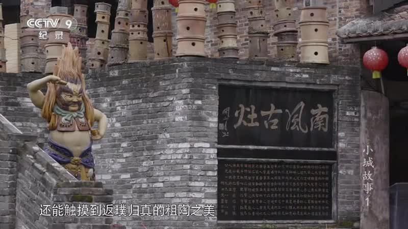 CCTV9纪录片《小城故事 2017》全6集 1080P 中文 人文·历史 纪录片 哔哩哔哩 mp4