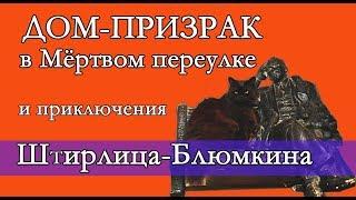 ДОМ-ПРИЗРАК Мёртвого переулка и приключения ШТИРЛИЦА-БЛЮМКИНА.