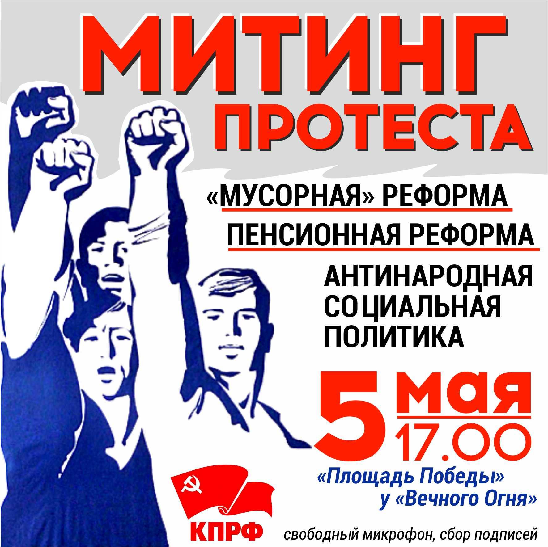 афиша, митинг, чайковский район, 2019 год