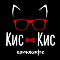 """Логотип КОТОКАФЕ """"Кис-кис"""" (Красноярск) .."""