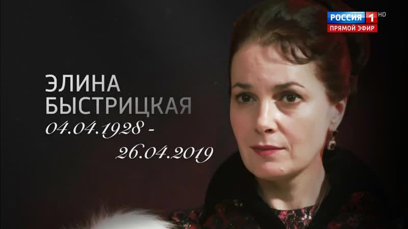 Андрей Малахов. Прямой эфир. Тихий день: Не стало Элины Быстрицкой - 26.04.2019