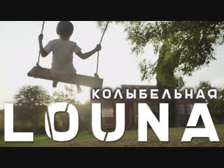 LOUNA - Колыбельная / OFFICIAL VIDEO / 2018