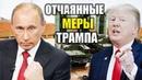 Отчаянные меры Трампа Штаты платят странам за отказ от российского оружuя