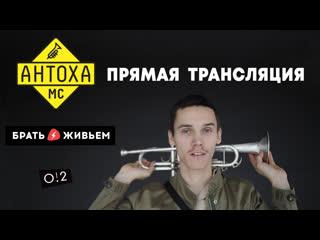 LIVE: Антоха МС - Брать живьём на о2тв