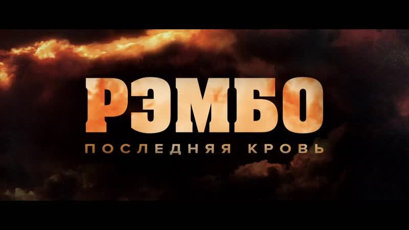 С 19 сентября Рэмбо: Последняя кровь. Кинотеатр Комсомолец