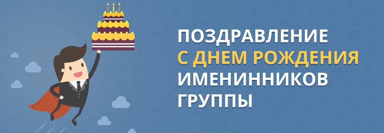Администрация сообщества поздравляет с Днем Рождения наших
