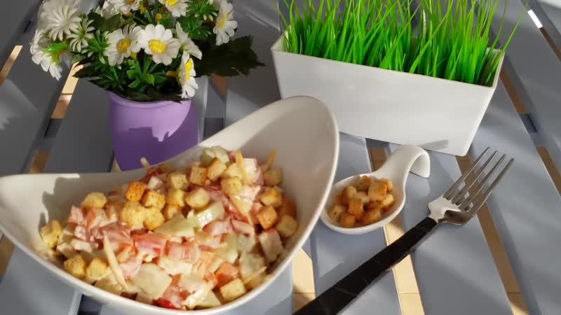 Этот салат сделает любой ужин праздничным! Салат Сырная хрустяшка Рецепты салатов.