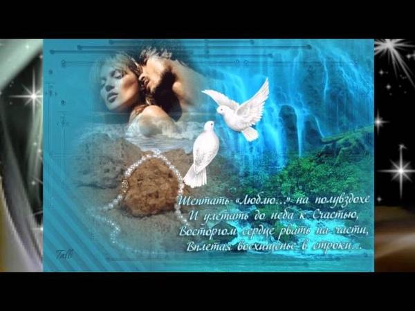 Без любви не можем, на песню неизвестного автора