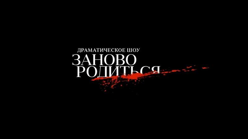 Саша Петров - ЗАНОВОРОДИТЬСЯ (версия от ctc.ru)