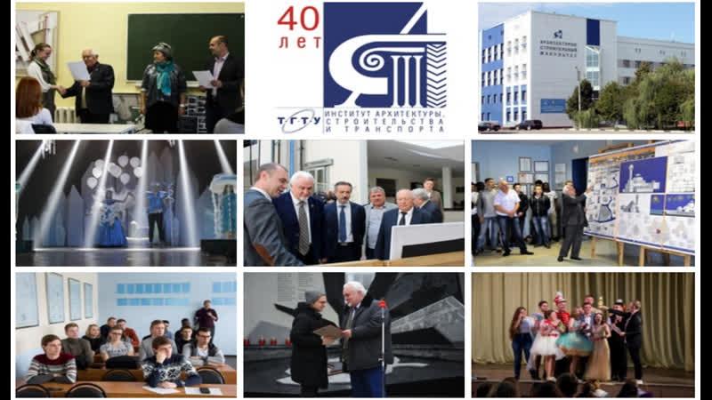 40-летие Института архитектуры, строительства и транспорта!