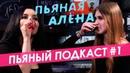 Пьяная Алёна | ПЬЯНЫЙ ПОДКАСТ 1 | Правда или выпивка