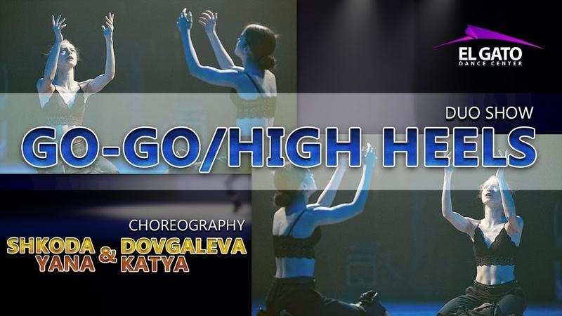 Go-GoHigh Heels   Duo Show   Shkoda Yana Dovgaleva Katya