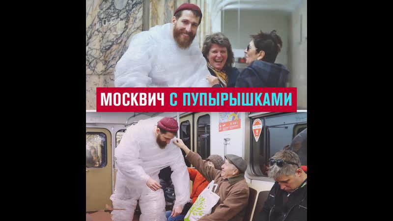Москвич с пупырышками - Москва FM