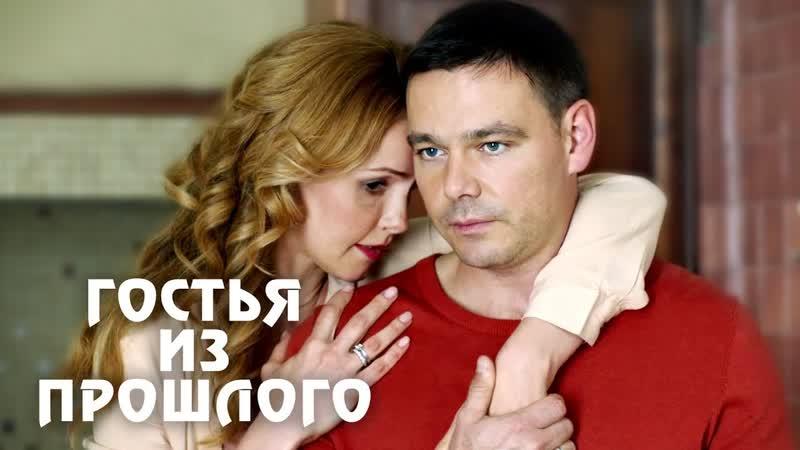 Гостья из прошлого [HD,Фильм, 2018,Мелодрама, 1080p]