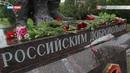 Жители ЛНР почтили память российских добровольцев, павших за Донбасс