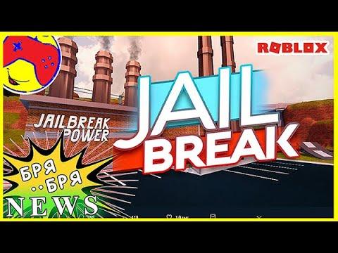 Срочно Jailbreak! Roblox! Возвращаемся в игру! Крутые обновления! Бря бря