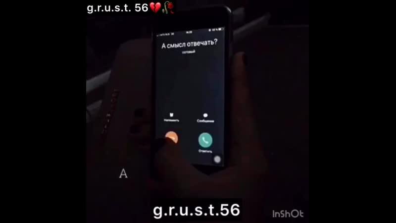 G.r.u.s.t. 56
