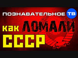 Как ломали СССР (Познавательное ТВ, Сажи Умалатова)