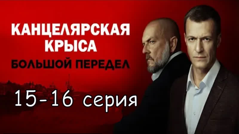 Кaнцeлярскaя крысa 2 сезон 15-16 серия ( Детектив, криминал ) от 23.10.2019