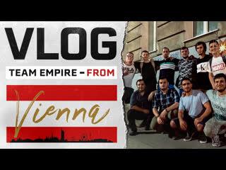 Влог из Вены: Team Empire куролесят в Австрии