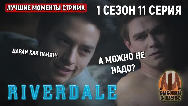 Джарчи Арчи Эндюс и Джагхед Джонс Ривердэйл Риведейл Riverdale 1 сезон 11 серия
