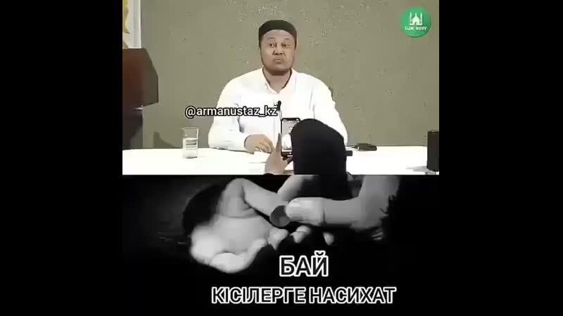 Ұстаз Арман Қуанышбаев - Бай адамдарға насихат