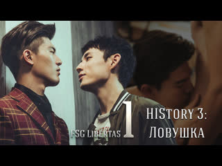 FSG Libertas 01/20 HIStory 3: Trap / Его история 3: Ловушка рус.саб