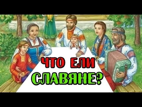 Что ели славяне