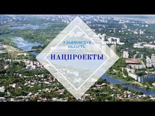 Реализация национального проекта Безопасные и качественные автомобильные дороги в Ульяновской области