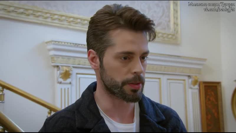 Турецкий сериал Раненые птицы - анонс 16 серии (русская озвучка)