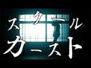 スクールカースト - ReVision of Sence MV【2019.8.5発売「ビッチ盤」収録】