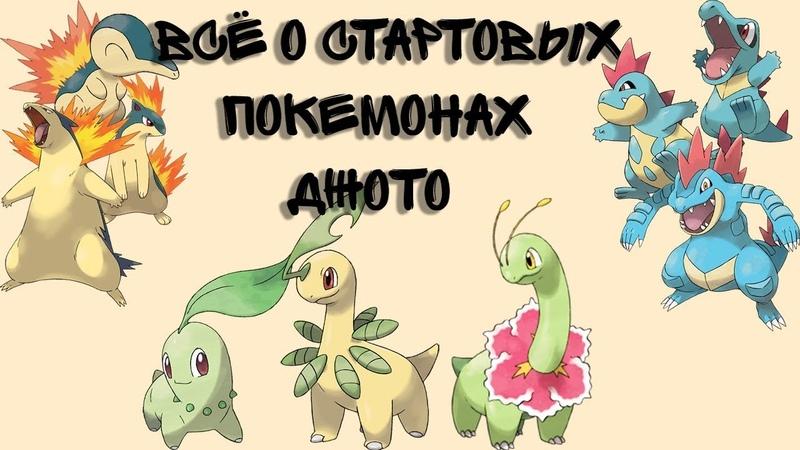 Всё о стартовых покемонах Джото и их эволюциях.