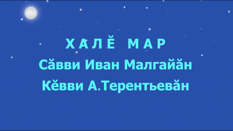 Халĕ мар_(Иван Малгай_А.Терентьев)