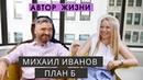 Михаил Иванов - что говорить, чтобы окружающие вас понимали
