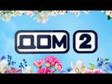 ДОМ-2 Lite, Город любви, Ночной эфир 5461 день, Остров любви 977 день (23.04.2019)
