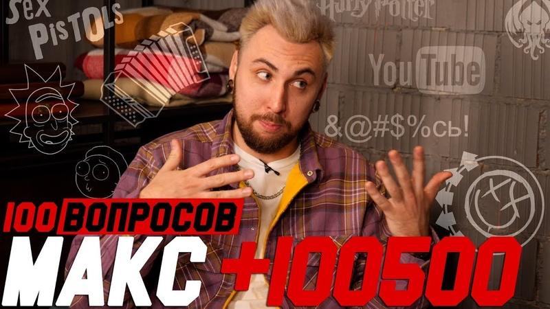 Про мат, панк-рок, PUBG, секс, тату и бриллиантовую кнопку   100 вопросов: Макс 100500