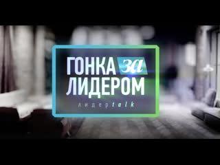 """""""Гонка за лидером"""". Конкурс """"Лидеры России"""""""