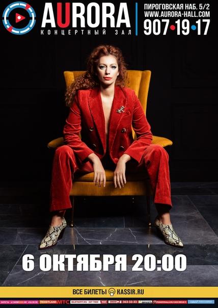 Юлия Коган, группа «Ленинград»