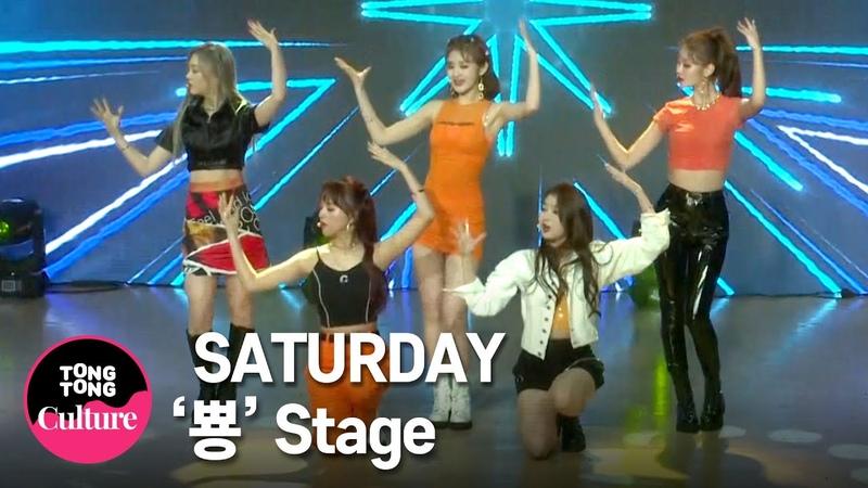 SATURDAY(세러데이) '뿅'(BByong) Showcase Stage 쇼케이스 무대 (하늘,주연,유키,아연,민서) [통통TV]