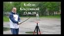 ЦЕНТР ПОЛАРБУДО . КОБУДО КЁКУСИНКАЙ (23.06.19)