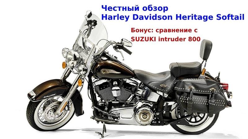 Честный обзор! Мотоцикл Harley Davidson Heritage Softail. Тест-драйв Харлей Девидсон херитейдж