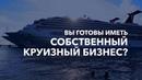 Inside the AT Cruise АТ КРУИЗ