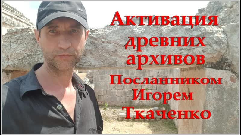 Активация древних архивов Посланником Игорем Ткаченко (с музыкой и календарем)